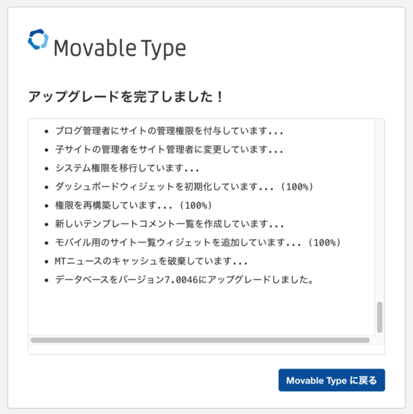 Movable Type 6.1をMovable Type 7へアップグレードする