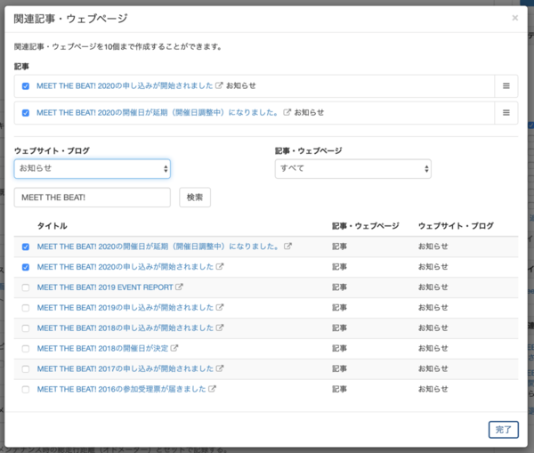 MovableType.netに「関連記事・ウェブページ機能」が追加されました