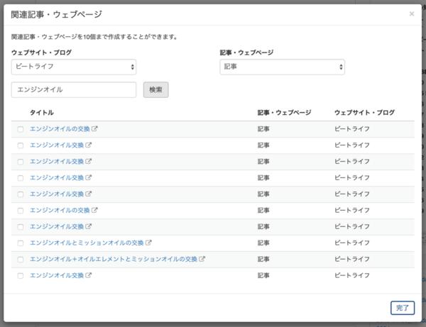 MovableType.netの「関連記事・ウェブページ機能」の設定