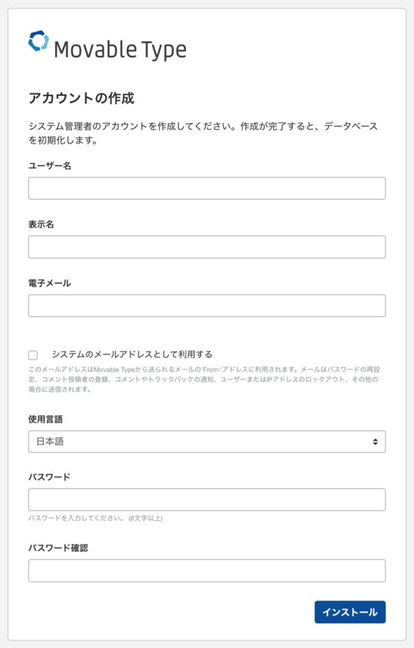 アカウントの作成〜インストール