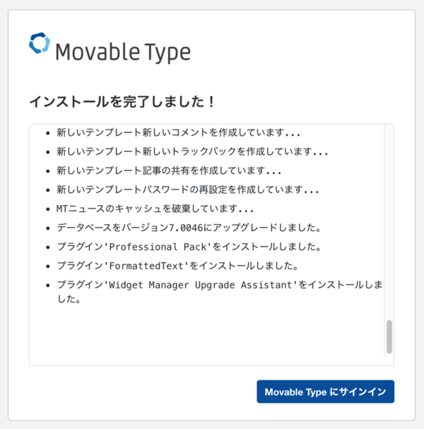 MovableTypeのインストール