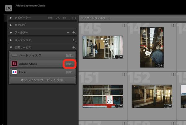 Adobe Lightroom ClassicからAdobe Stockへ写真を送信