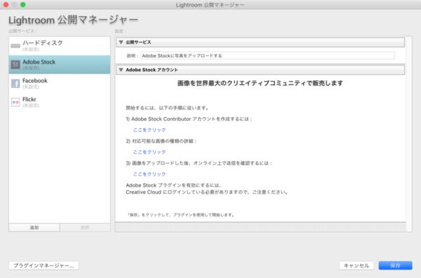 Adobe Lightroom ClassicからAdobe Stockへ写真を送信するための設定/説明の入力
