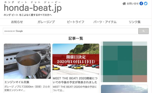 honda-beat.jpのアイキャッチ画像をブログ記事の一番目の画像にする