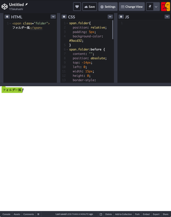 CODEPEN:コード入力画面