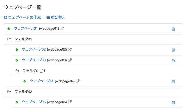 ウェブページの一覧表示 〜フォルダー・アーカイブのようなもの〜/ウェブページ一覧