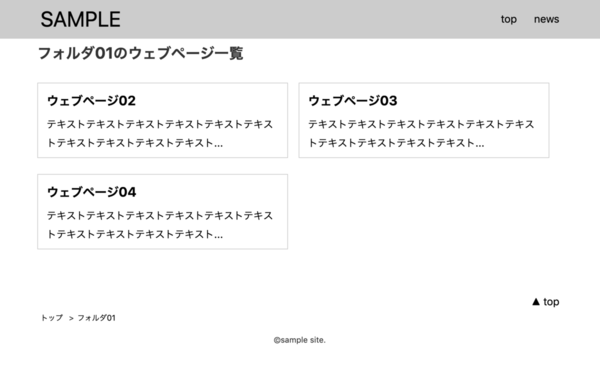 ウェブページの一覧表示 〜フォルダー・アーカイブのようなもの〜/ウェブページ一覧ページ