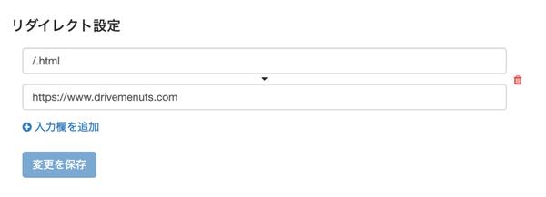 ウェブページの一覧表示 〜フォルダー・アーカイブのようなもの〜/リダイレクト設定