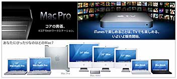 Apple's lineup