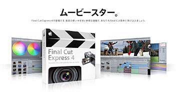アップル、Final Cut Express 4を発表