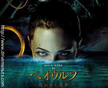 Beowulf/ベオウルフ-呪われし勇者-