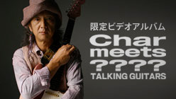 Char meets 土屋公平