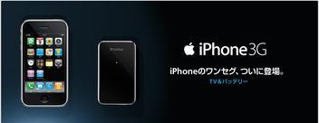 iPhoneのワンセグ、ついに登場