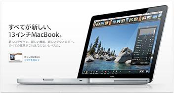 081127_macbook_late2008.jpg