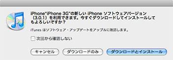 iPhone OS 3.0.1 ソフトウェア・アップデート