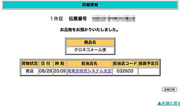 090901_mac_os_x_yamato.jpg