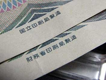2種類の1,000円札