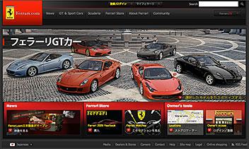 ferrari.comの日本語サイト