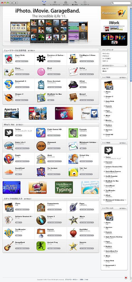 110107_mac_app_store.jpg