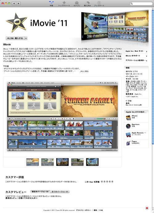 110107_mac_app_store_imovie.jpg
