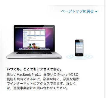 110224_macbookpro_and_iphone4.jpg