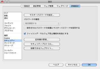 110417_opera_softwere02.jpg
