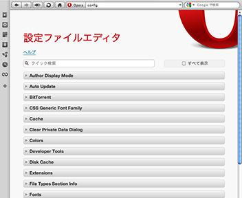 110417_opera_softwere07.jpg