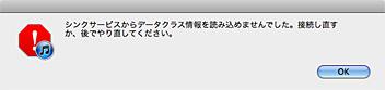 シンクサービスからデータクラス情報を読み込めませんでした。接続し直すか、後でやり直してください。