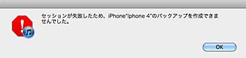 セッションが失敗したため、Iphone