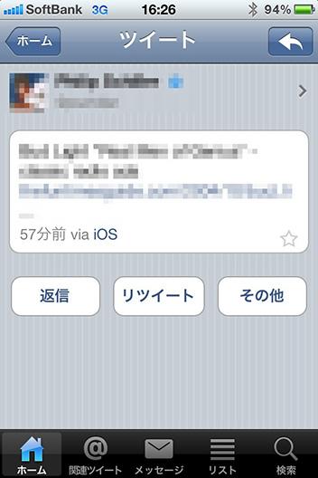 via iOS