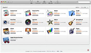 App Store と Mac App Storeが大幅値下げ