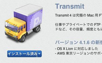 Transmit 4.1.6