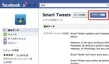 Smart Tweets