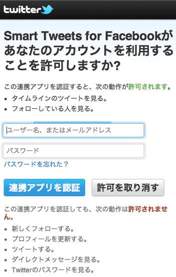 110724_smart_tweets05.jpg