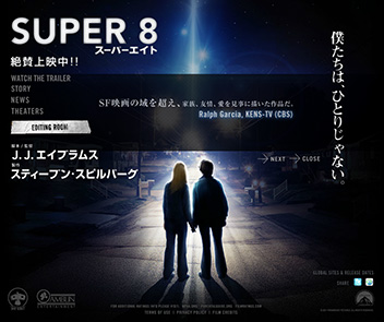 SUPER 8/スーパー8