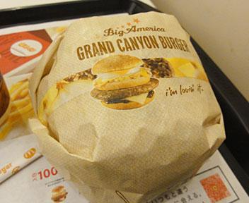 グランドキャニオンバーガー/Grand Canyon Burger
