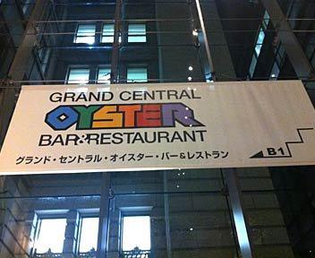グランド・セントラル・オイスター・バー&レストラン 丸の内店
