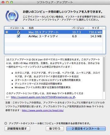 OS X Lion 10.7.3 アップデート