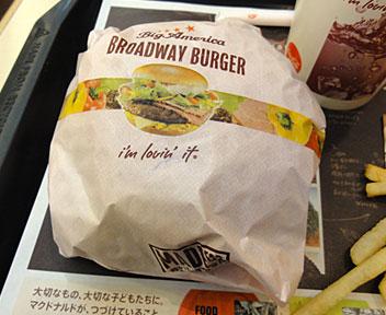 ブロードウェイバーガー/Broadway Burger