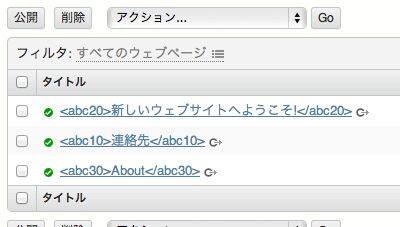 MTでウェブページを任意の順番に並べる