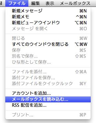 Apple Mail.appから書き出したmboxフォーマットのメールを読み込む