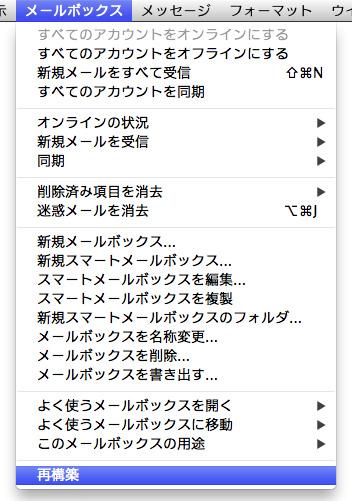 Apple Mail.appの動作がもっさりしてる