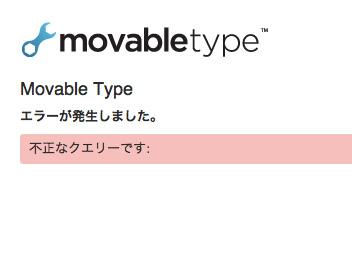 続・MovableType 5でスペースのみを入力して検索すると「エラーが発生しました。」となる件