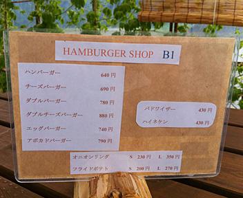 20120624_hamburger_b1_04.jpg