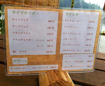 20120624_hamburger_b1_05.jpg