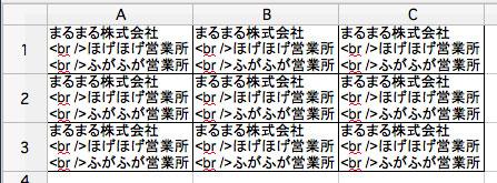 HTMLの<br>をテキストファイルなどで改行に変換する
