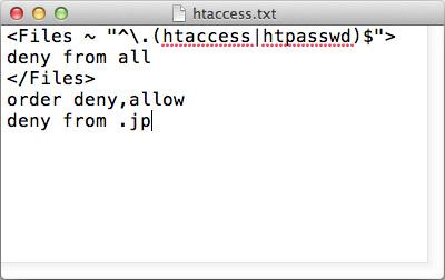.htaccessでアクセス制限