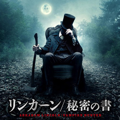 リンカーン秘密の書/Abraham Lincoln : Vampire Hunter