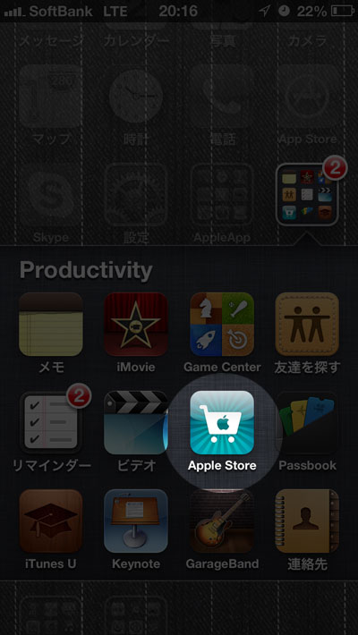 iPhone App - Apple Store