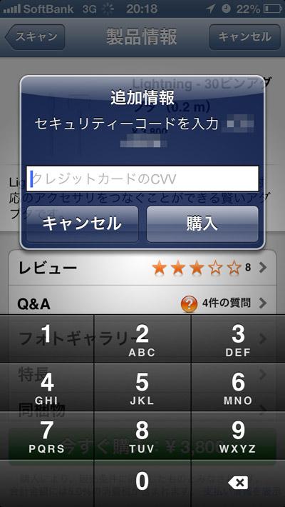 Apple EasyPay